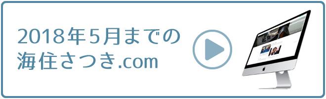 2018年5月までの「海住さつき.com」はこちら