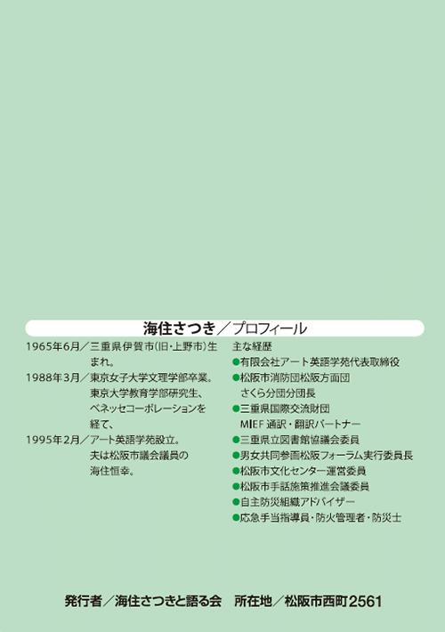 発行者/海住さつきと語る会
